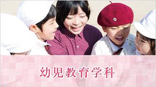 幼児教育学科