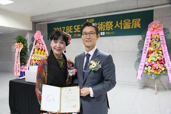 筒井通子客員教授が、第23回BESETO美術祭ソウル展において、社団法人韓國美術協会 理事長賞を受賞されました
