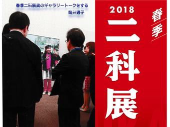 筒井通子(特別客員教授)が2018春季二科賞を受賞されました